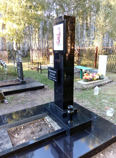 Эконом памятник Пламя Артёмовский